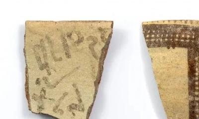 Fragmento de cerâmica